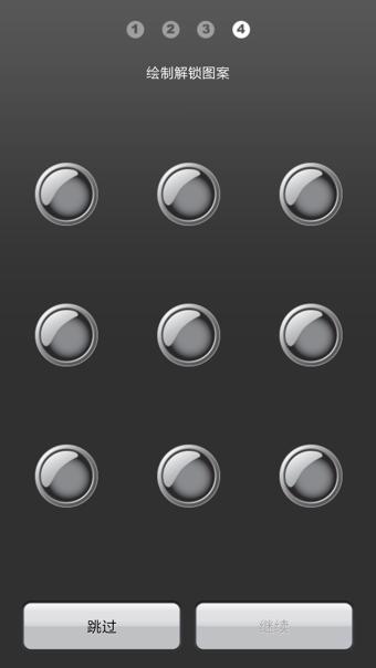 点点应用锁V16.4.26 安卓版