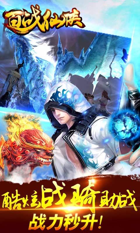 百战仙侠百度版V1.12 安卓版