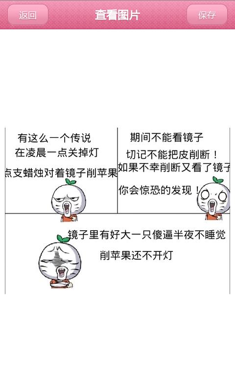 笑话漫画V1.1 安卓版