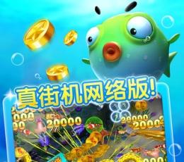 街机千炮捕鱼手游_街机千炮捕鱼安卓版V1.0.0.8安卓版下载