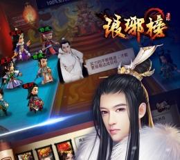 琅琊榜手游_琅琊榜安卓版V1.3.1安卓版下载