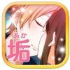 污垢王子:恋爱的人体炼成 V1.0 安卓版