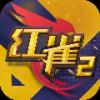 红雀2V1.1.1 安卓版