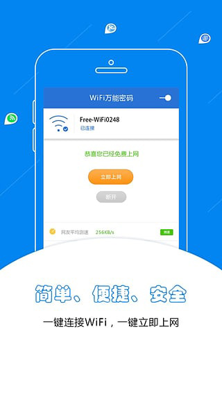 WiFi万能密码V3.5.5 安卓版