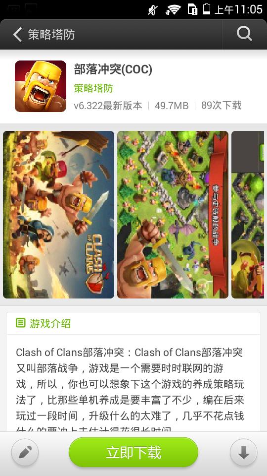 易玩游戏盒子V4.3.1 安卓版