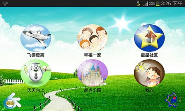 星道教育V2.1.02 安卓版