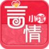 言情小馆 V1.0.0.0 安卓版