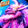 仙魔剑灵 V1.0.119 安卓版