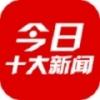 今日十大新闻 V1.2.9.2309 安卓版
