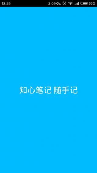 知心记事V1.0 安卓版