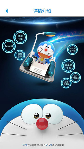 蓝光机器人V1.0 IOS版大图预览 蓝光机器人V1.0 IOS版图片
