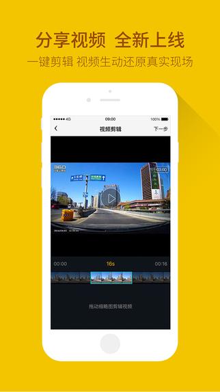 360行车记录仪V2.7.0 IOS版