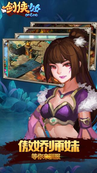 剑侠少女破解版V2.5.1 安卓版