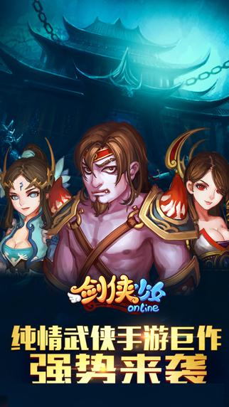 剑侠少女V2.5.1 安卓版