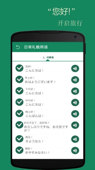 基础口语日语V3.0 安卓版