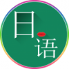 基础口语日语 V3.0 安卓版