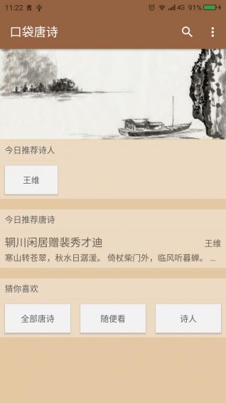 口袋唐诗V1.2 安卓版
