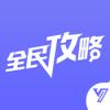 全民手游攻略 V2.0 ios版