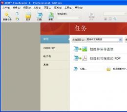 ABBYY FineReader下载_ocr文字识别软件(ABBYY FineReader)V11.102.519中文版下载