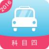 2016驾考科目四必备安卓版