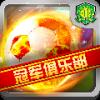 冠军俱乐部之北京国安 V1.0 安卓版