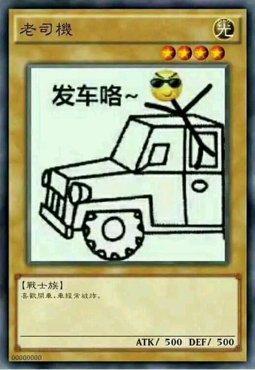 秋名山老司机图片大图预览1_秋名山老表情司机黑熊图动表情搞笑图片