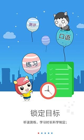 阳江口语通V3.8.0 安卓版