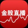 金股直播 V2.0 iPhone版