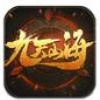 第九山海 V1.2.7 IOS版
