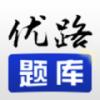 优路题库 V1.0 安卓版