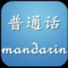 普通话安卓版
