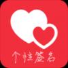 爱情励志个性签名 V1.0 安卓版