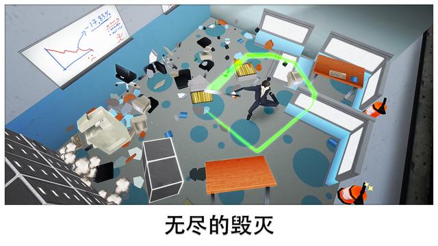 Smashy Office 办公室破坏王V1.0 ios版