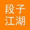 段子江湖 V1.0.0 安卓版