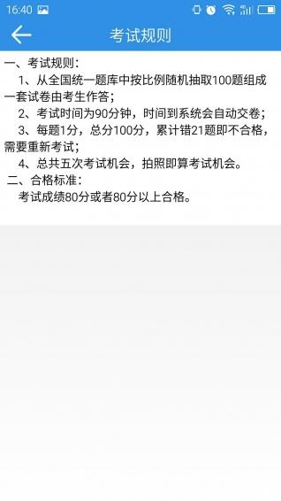 恒达教育V1.0 安卓版
