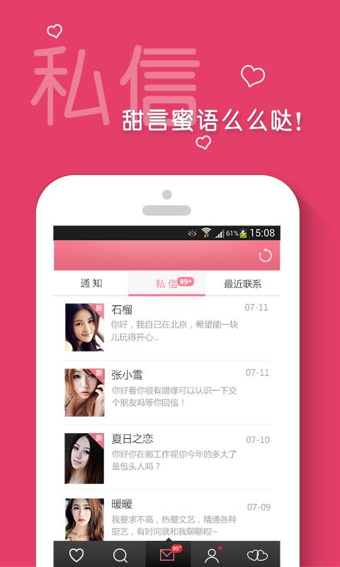 婚恋交友V5.3.9 安卓版