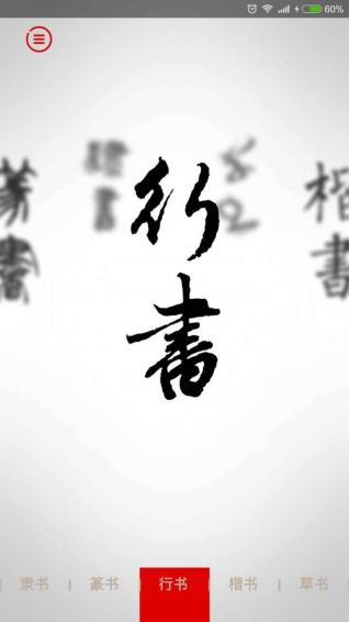 传统汉字V2.0.31 安卓版
