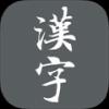 传统汉字安卓版