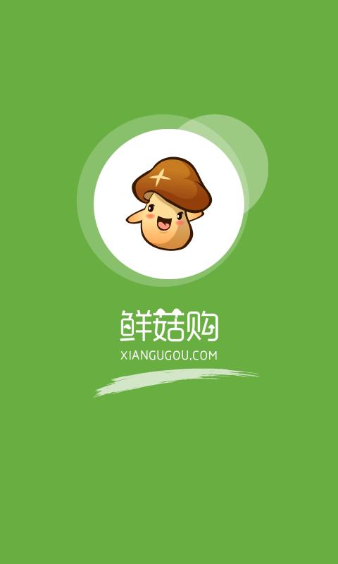 鲜菇购V1.0 安卓版