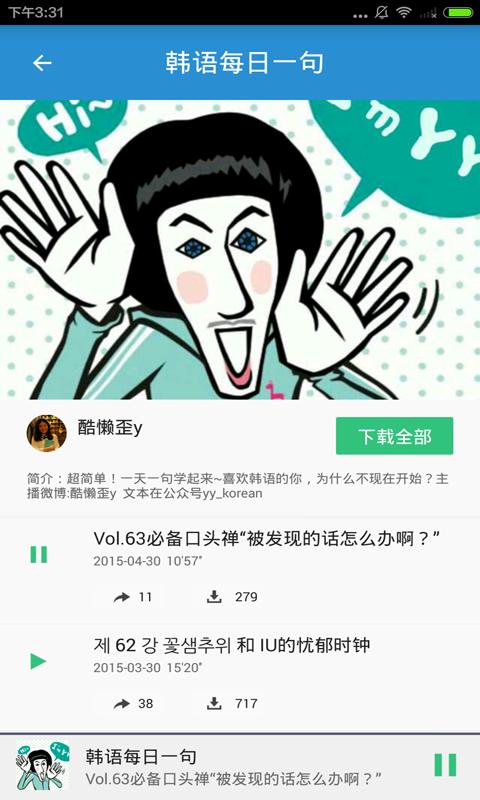 韩语说V1.0.0 安卓版