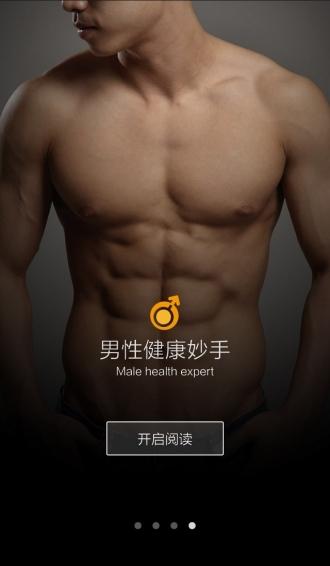 男性健康妙手V2.2 安卓版