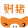 财猪理财 V2.4.2 安卓版