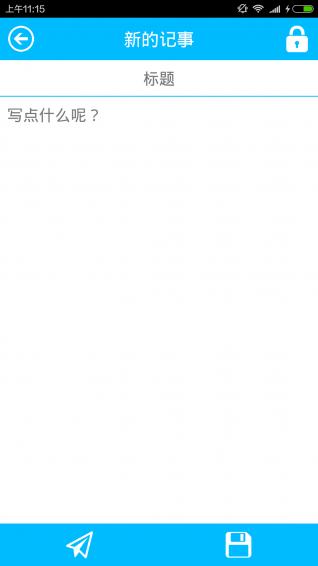 微风记事V1.0 安卓版