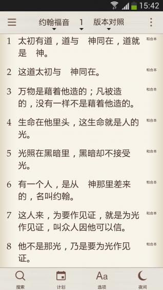 圣经详读V16.5.6 安卓版
