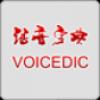 语音字典 V01.00.0008 安卓版