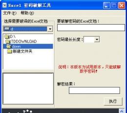 Excel密码破解工具 V1.0 安装版