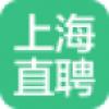 上海直聘电脑版