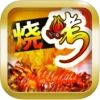 烧烤大王ios版_烧烤大王iPad/iPhone版V1.2ios版下载