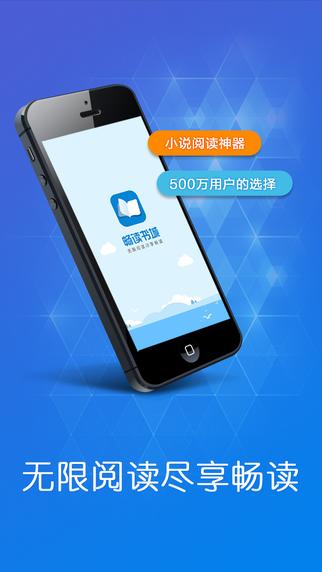 畅读书城V2.3.5 iPhone版