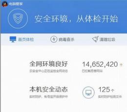 腾讯电脑管家win10专版 V10.8 官方版